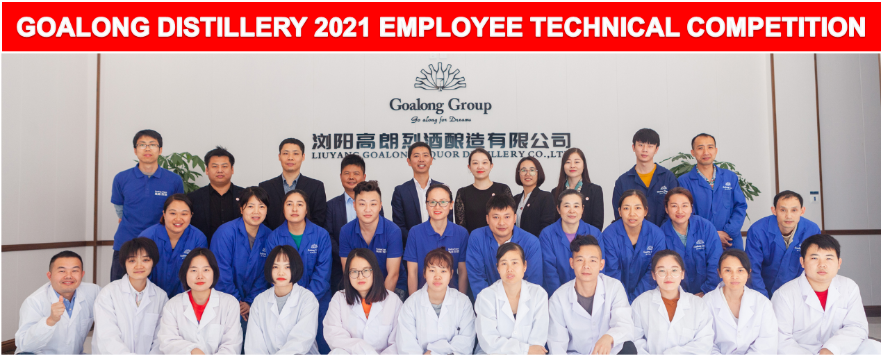 Strengthen skills in job training-Goalong Distillery steadily carried out employee technical competitions
