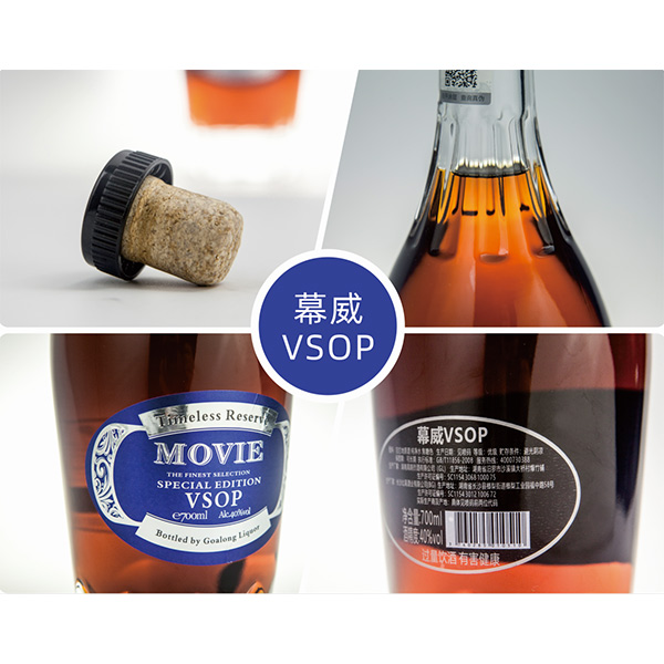 Goalong Film VSOP brendi 700ml 40% abv